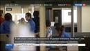 Новости на Россия 24 • Америка ужесточила правила проверки пассажиров в 280 аэропортах 105 стран