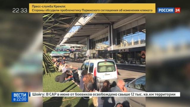 Новости на Россия 24 • Аэропорт Ниццы эвакуировали после сообщения о подозрительном багаже