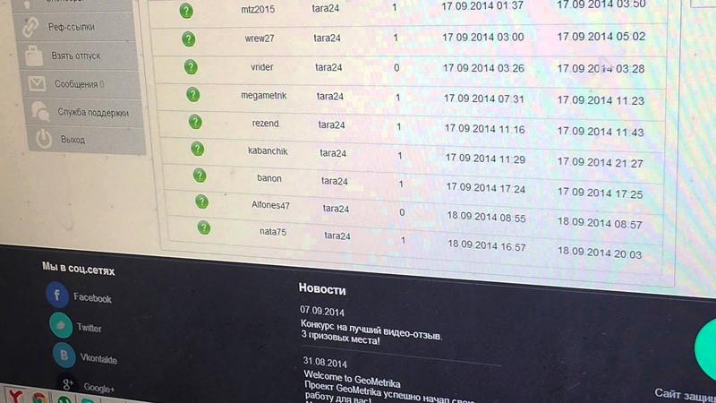 Отзыв о сервисе GeoMetrika. Реальный заработок Регистрация по ссылке  www.geometrika.propromo.phpref=fjellape