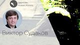 Виктор Судаков дорога в райский сад, ч 2
