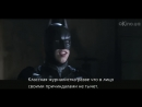 Комедийная короткометражка «Бэтмен против Супермена русские субтитры HD