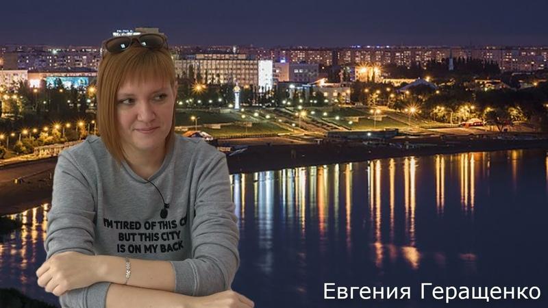 ЛЮДИ НАШЕГО ГОРОДА Евгения Геращенко Фотограф волонтёр мама тройни