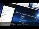 Как добавить музыку на Iphone через ITunes