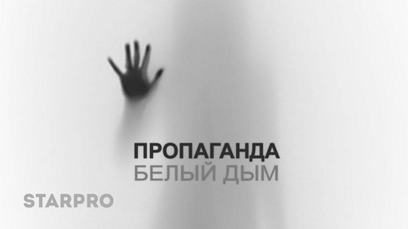 Пропаганда - Белый дым