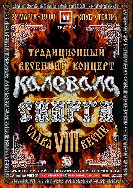 Афиша Москва ДОП: 22.03 КАЛЕВАЛА и СВАРГА. Большой концерт!