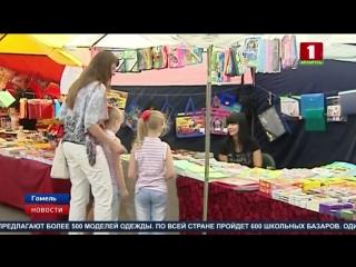 Подготовить ребенка к школе в этом году стоит от 145 белорусских рублей