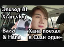 [RUS SUB] EP81 Дни наших отношений на расстоянии (Влог из Сиана / Vlog Xi'an)