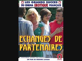 Обмен Партнёрами _ Echanges De Partenaires (1976)