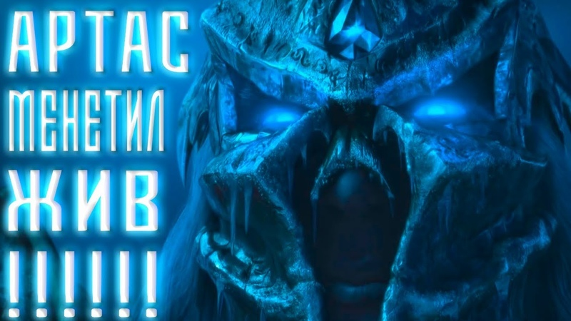 ПРАВИЛЬНЫЙ ТРЕЙЛЕР WORLD OF WARCRAFT WRATH OF THE LICH KING | АРТАС МЕНЕТИЛ НЕ УМЕРАЛ | RYTP