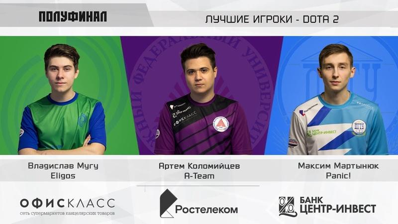 DOTA 2 ХАЙЛАЙТЫ Лучшие игроки 1 2 финала