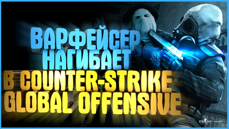 🔴Варфейсер нагибает в Counter Strike Global Offensive🔴