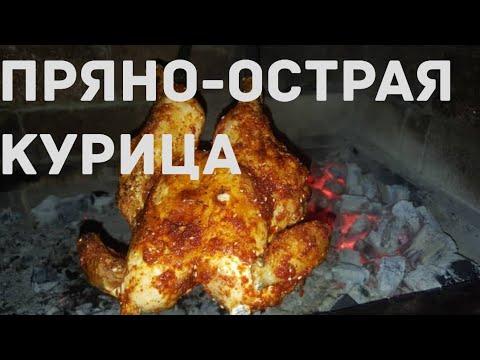 46 ПРЯНО-ОСТРАЯ КУРИЦА НА МАНГАЛЕ