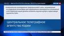 Новости на Россия 24 • Пхеньян призвал корейцев осознать гнусное нутро и агрессивную сущность США