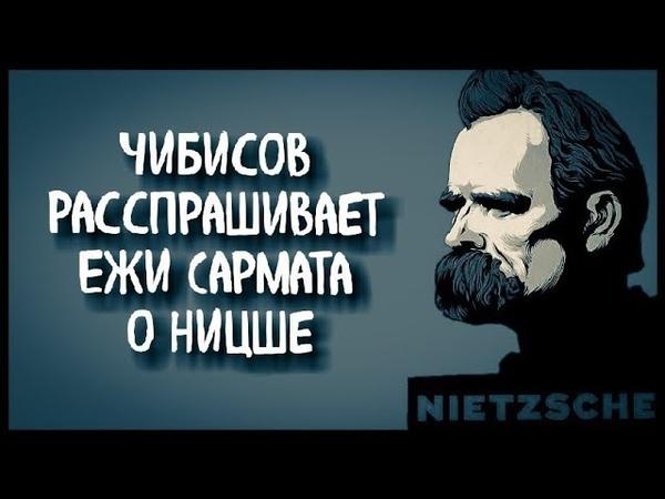 Ежи Сармат о Фридрихе Ницше