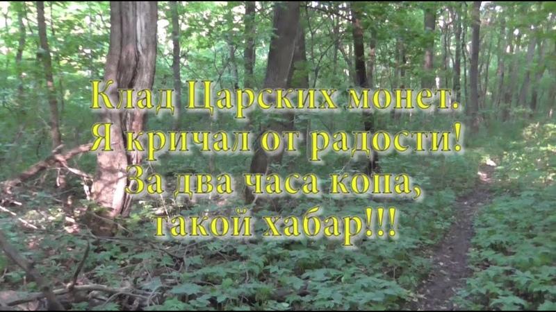 Коп с металлоискателем в лесу Два часа копа и такой хабар Клад
