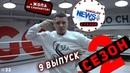 Sokolov News 9 выпуск 2 сезон 22 номер Жопа Не слипнется?