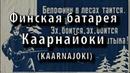 Затерянная в лесах Карелии финская батарея Каарнайоки