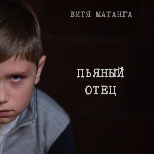 Витя Матанга