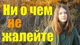 Ни о чем не жалейте Андрей Дементьев. Чтение стихов
