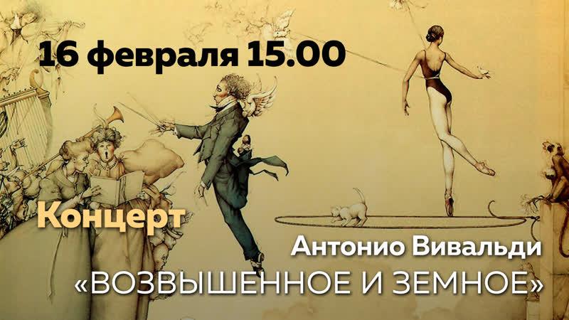 Концерт «Возвышенное и земное» в Петрикирхе