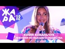 Юлия Ковальчук - Девушки из высшего общества ЖАРА В БАКУ Live, 2018