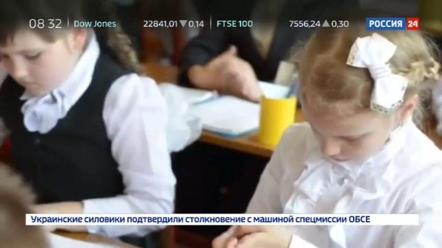 Новости на Россия 24 • ПАСЕ пришла к выводу что Украина дискриминирует нацменьшинства
