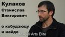 Dialog 12 Кулаков Станислав Викторович о кобудзюцу и иайдо