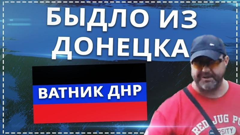 Донецкое быдло напало на школьников (Ватник Донецка)