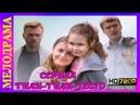 Сериал ТИЛИ ТИЛИ ТЕСТО! Смотреть лучшие Русские мелодрамы онлайн, в хорошем качестве hd 720