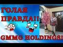 GMMG HOLDINGS !! Голая правда !!Смотреть всем!