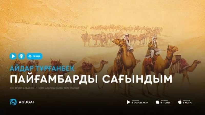 [v-s.mobi]Айдар Турганбек - Пайғамбарды сағындым (аудио).mp4