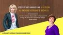 Интервью Финансы Инвестиции ДеньгиАктивные продажиЮлия Женина