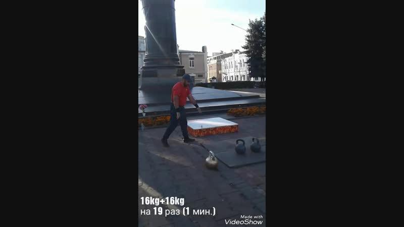 Вырывание двух гирь по 16kg одной рукой на 19 раз (1 мин.)