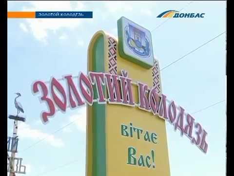 Золотой Колодезь может стать самым невероятным селом в Украине