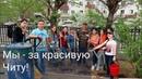 Красивая Чита! Озеленяем Площадь Декабристов вместе с друзьями 19.05.2018