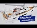 Дизайнер сделал яхту ОСОБЕННОЙ. Премьера Sun Odyssey 440 на Dusseldorf Boat Show
