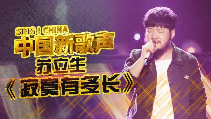 选手片段 苏立生《寂寞有多长》 《中国新歌声》第2期 SING CHINA EP 2 20160722 浙江 2135