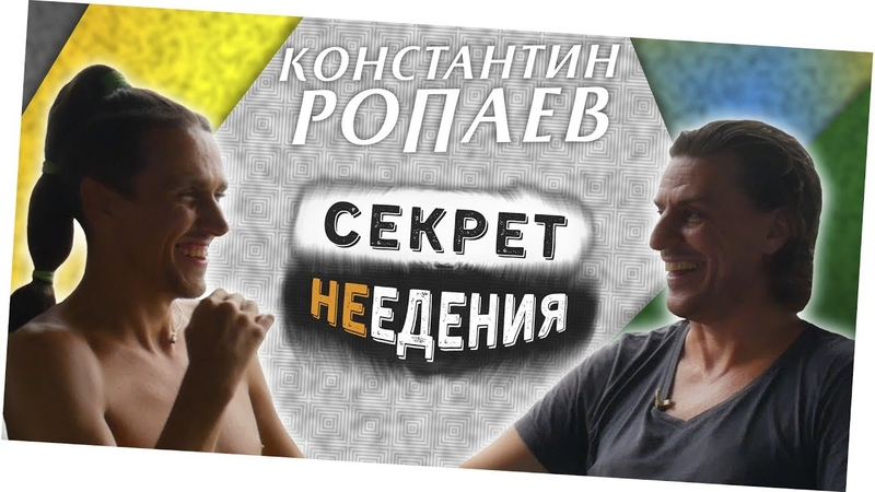 Жизнь БЕЗ ЕДЫ Константин Ропаев | Кристина Морана, Каббала и 7 желаний человека, формула успеха