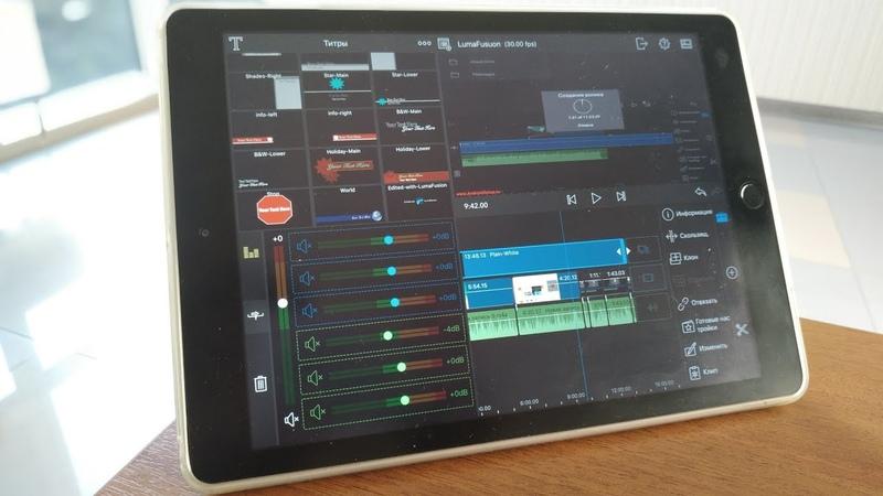 LumaFusion - лучший видео редактор для iPad