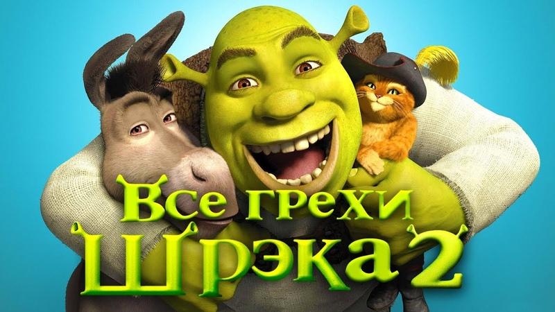 Все грехи и ляпы мультфильма Шрек 2
