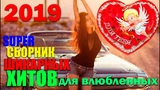 Романтические песни в День Всех Влюбленных 2019