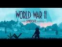 Синдикат: вторая мировая война