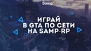 Играй в GTA San Andreas по сети на Samp-Rp !