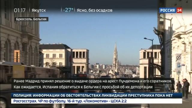Новости на Россия 24 • Пучдемон и его советники добровольно сдались прокуратуре Бельгии