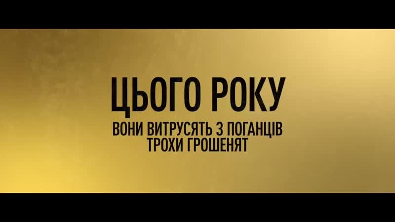 Шахрайки. Офіційний трейлер 1 (український)