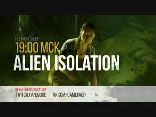 Хьюстон, у нас проблемы | alien: isolation [интерактив]
