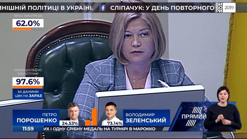 Виступ віце-спікера ВРУ Ірини Геращенко