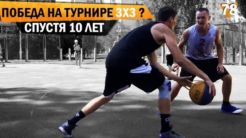 Играем на турнире 3х3 в Киеве | Smoove