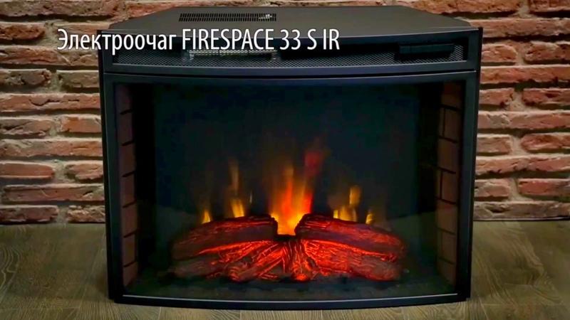 Электрокамин RealFlame Firespace 33 S IR - краткий обзор