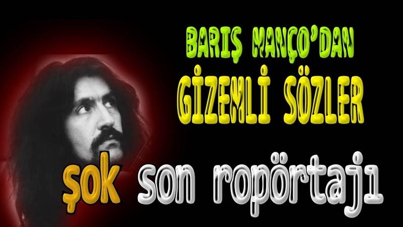 BARIŞ MANÇO'NUN SON RÖPORTAJINDAKİ GİZEMLİ CÜMLELER - altyazılı eklendi
